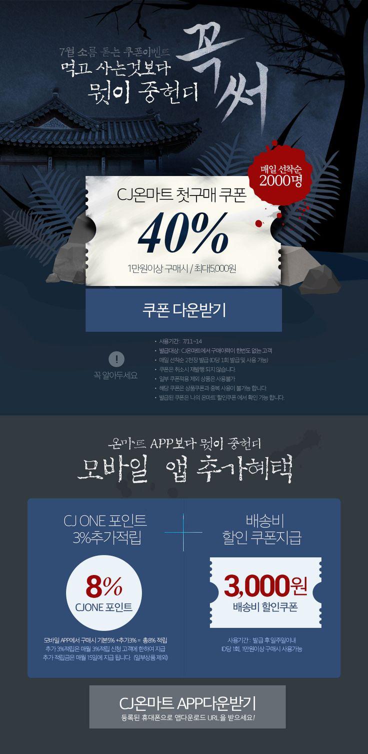 7월 이벤트 < 꼭 써 > 이벤트 | 기획전 | CJ제일제당 직영몰, CJ온마트