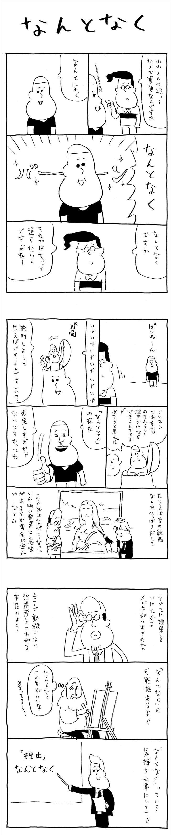 koyama16_R