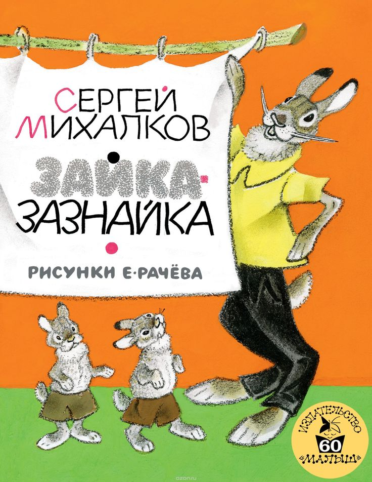 Книга «Зайка-Зазнайка» Сергей Михалков - купить на OZON.ru книгу с быстрой доставкой | 978-5-17-102142-9