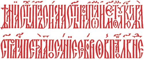 Vyaz type printed by Ivan Fedorov, the first printer in Russia, 1564. Типография Ивана Федорова. Москва, 1564 год