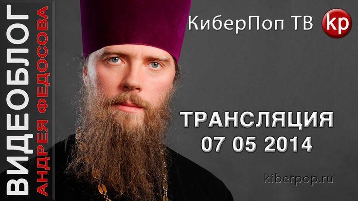 Трансляция 07 мая 2014 года