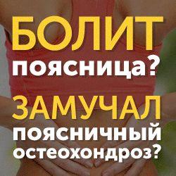 moyvozrast.ru shkola-zdorovya prichina-mnogih-bolezney-v-osevshem-pozvonochnike