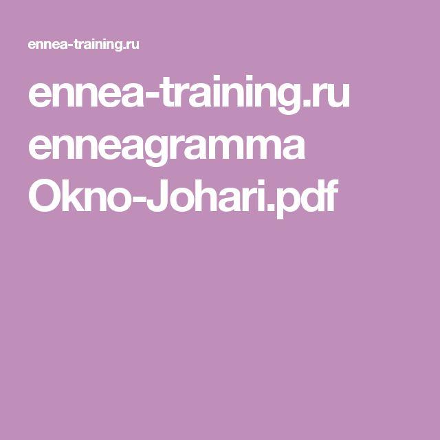 ennea-training.ru enneagramma Okno-Johari.pdf