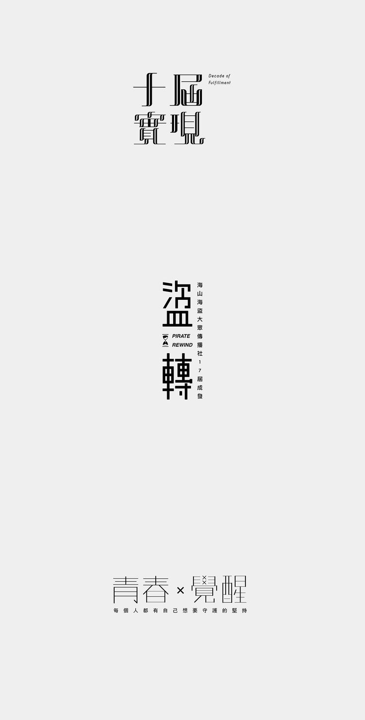 標準字_Logotype on Behance