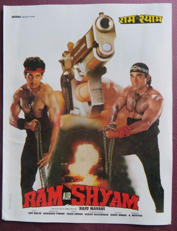 Indian Movie promotional Song booklet Pictorial Ram Aur Shyam 1996
