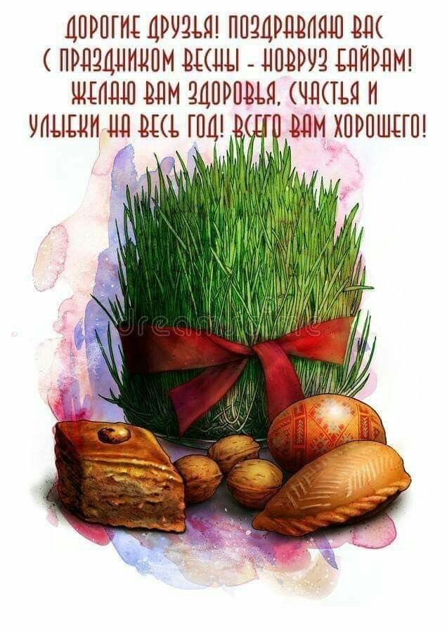 Pin By Aybeniz Painter On Novruz In 2021 Holiday Bac
