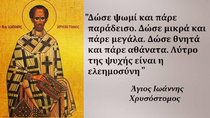 Πνευματικοί Λόγοι: Άγιος Ιωάννης Χρυσόστομος: «Δώσε ψωμί και πάρε Παρ...