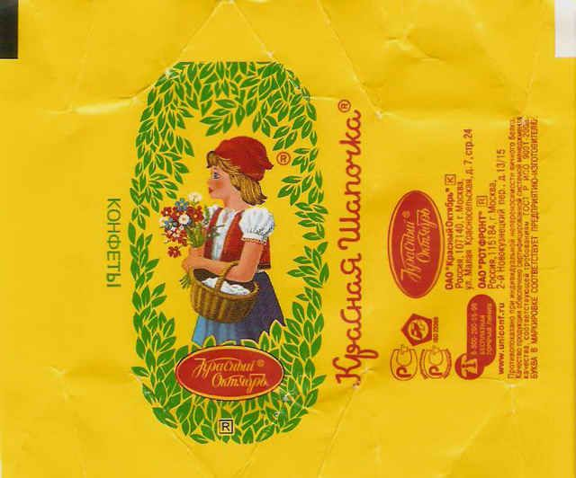 фантики от конфет ссср фото хорошего качества: 18 тыс изображений найдено в Яндекс.Картинках