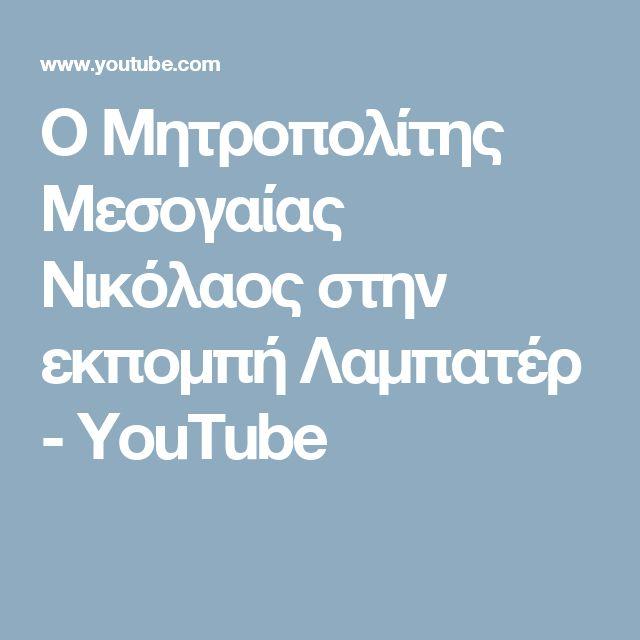 Ο Μητροπολίτης Μεσογαίας Νικόλαος στην εκπομπή Λαμπατέρ - YouTube