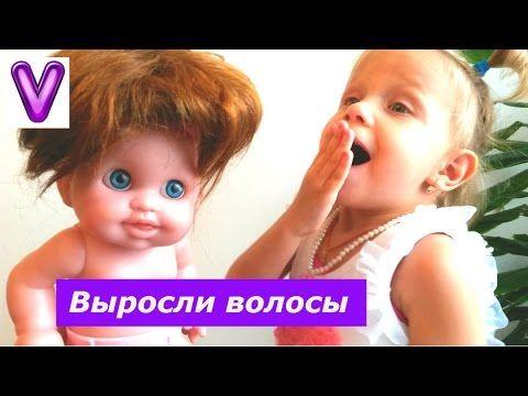 Кукла Пупсик Выросли волосы Мама Виолетта подстригает Играем в дочки-матери - YouTube