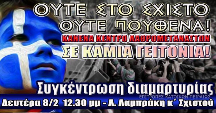 Συγκέντρωση ενάντια στο κέντρο λαθρομεταναστών Σχιστού διοργανώνουν οι κάτοικοι του Πειραιά - Δευτέρα 8/2, 12:30μμ