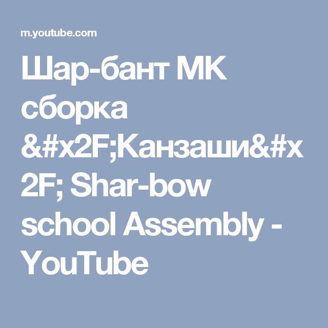 Шар-бант МК сборка /Канзаши/ Shar-bow school Assembly - YouTube
