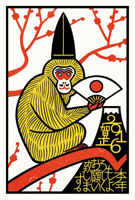 Happy New Year! Before we get back into the swing of things it's time for a bit of monkey business. Each year we select a handful of our favorite nengajo, or New Year's cards, created by Japanese designers, illustrators and other creatives. Given that this year's zodiac is the monkey, expect a l