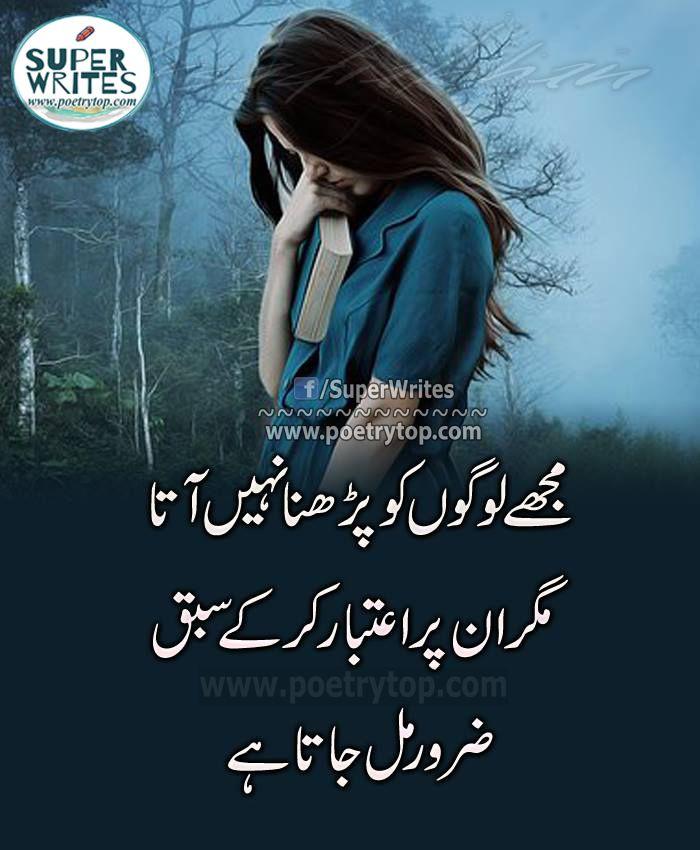 Urdu Quotes Life Love Poetry Quotes In Urdu Muslim Love Quotes