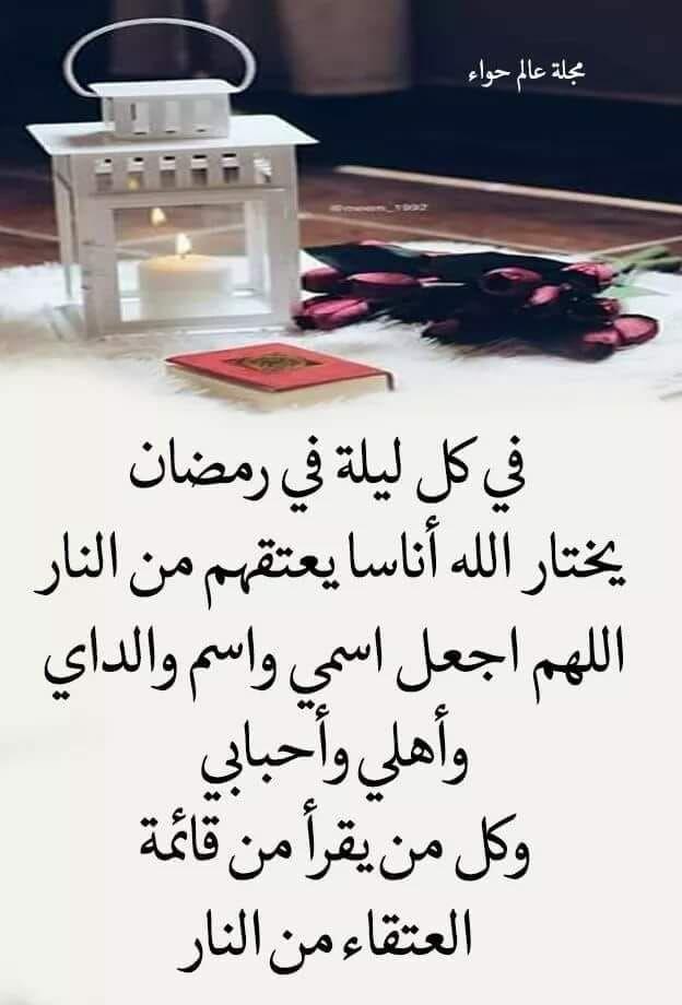 امين يااااارب العالمين Ramadan Quotes Ramadan Decorations Ramadan
