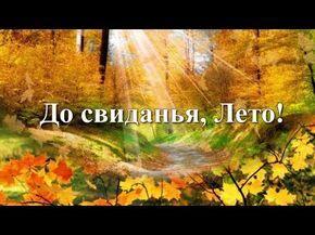 До свидания Лето🍂🍁Здравствуй Осень🍁🍂Красивые Стихи про Осень - YouTube