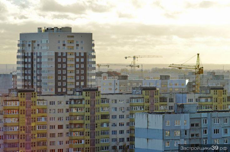 По темпам жилищного строительства Калининградская область оказалась в тройке лидеров