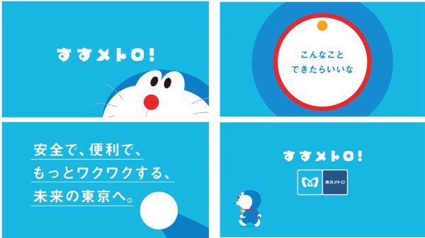 2016年ニュースリリース|東京メトロ
