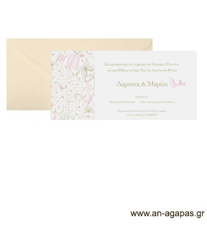 Προσκλητήριο Γάμου | an-agapas.gr