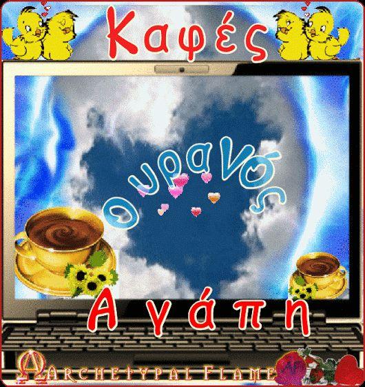 Archetypal Flame - Καφές -Ουρανός - Αγάπη Archetypal Flame - Καφές -Ουρανός - Αγάπη  Like ♥♪♫ Comment ♥♪♫ Share  Καλημέρα   good morning   buenos dias  Buongiorno  Dobro Jutro  Goedemorgen  Guten Morgen  Bonjour  Bom Dia  доброе утро  おはようございます  Καλημέρα   #Archetypal #Flame #quotes #love #light #agape #fos #gif #GIFS #like #comment #share #positive #Amour #Lumière #BEAUTY #health #inspiration #morning  #Buongiorno