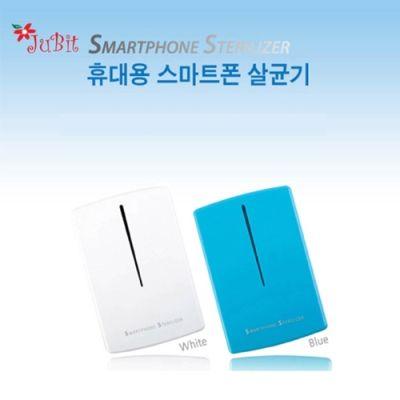 휴대용 스마트폰 살균기 SMARTPHONE STERILIZER