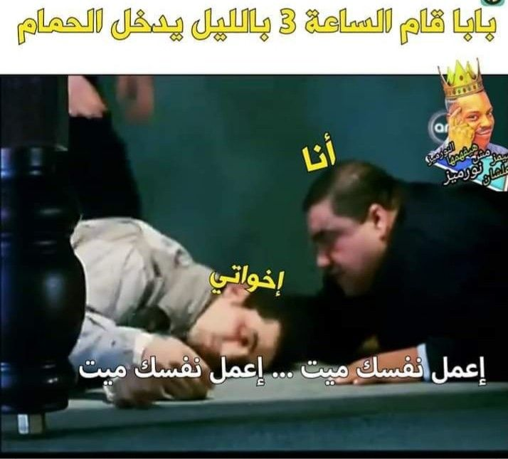 Pin By Salma Hatem On Hals Funny Joke Quote Jokes Quotes Funny Arabic Quotes