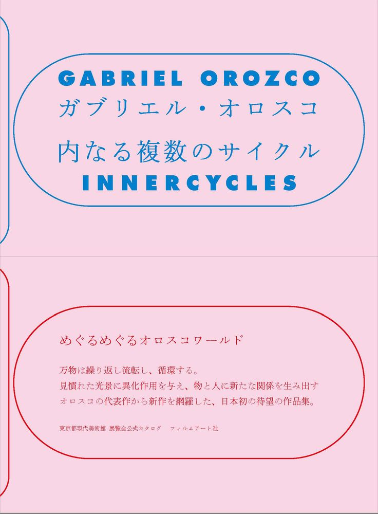 ─────東京都現代美術館「ガブリエル・オロスコ展─内なる複数のサイクル」…