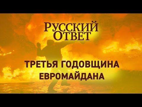 Русский ответ: Третья годовщина Евромайдана - YouTube