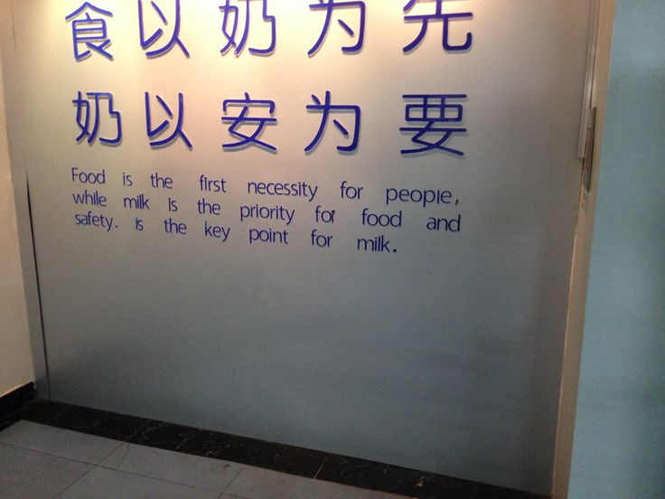 This sign at a milk factory in Beijing China #funny #meme #LOL #humor #funnypics #dank #hilarious #like #tumblr #memesdaily #happy #funnymemes #smile #bushdid911 #haha #memes #lmao #photooftheday #fun #cringe #meme #laugh #cute #dankmemes #follow #lol #lmfao #love #autism #filthyfrank #trump #anime #comedy #edgy
