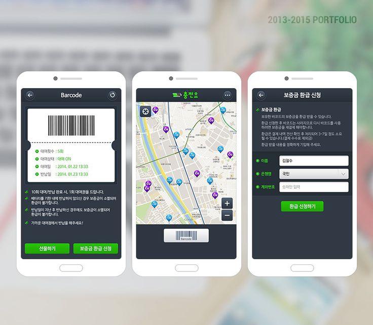 [충전요] 위치기반으로 가까운 휴대용 보조 배터리 대여점 검색 어플
