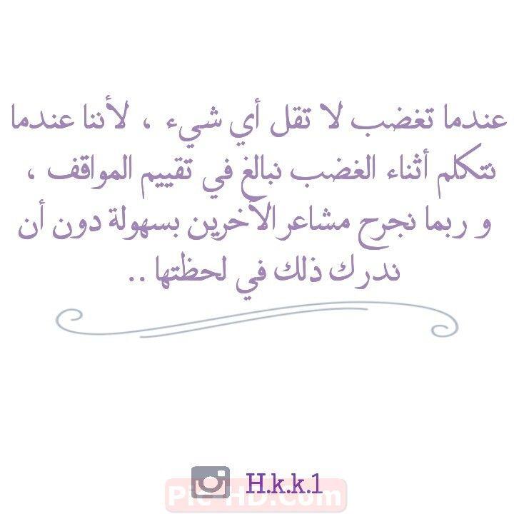 صور عن العصبية والغضب صور معبرة عن الغضب مع عبارات In 2021 Math Pics Arabic Calligraphy