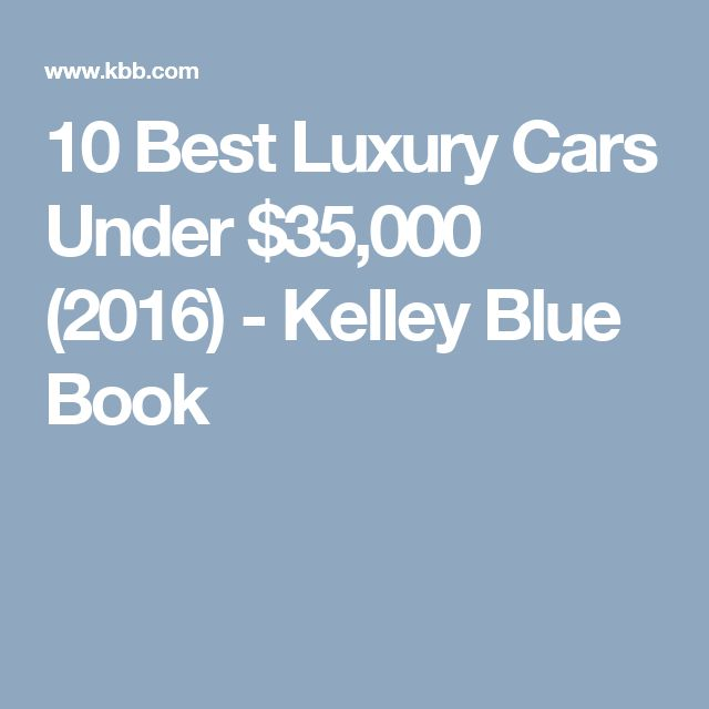 10 Best Luxury Cars Under $35,000 (2016) - Kelley Blue Book