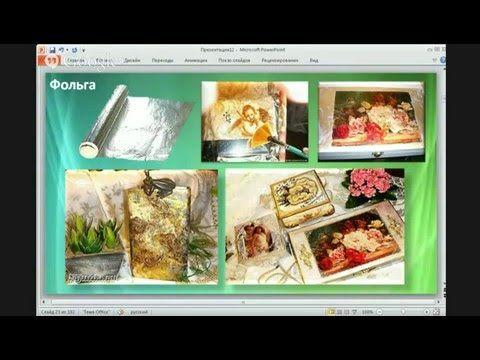 Декупаж Марина Трублина  Как с помощью домашнего сырья создавать новые элементы декора - YouTube