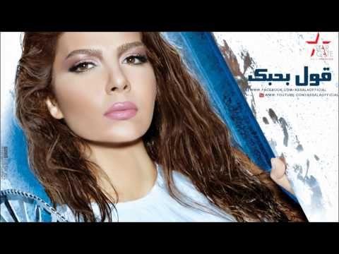 Assala - Qool Bahebek / أصالة - قول بحبك