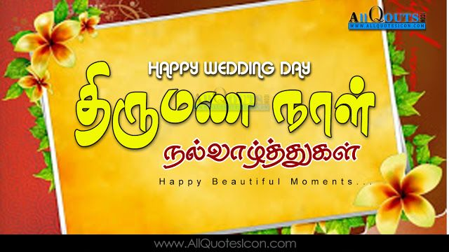 Tamil Quotes Images Wishes Greetings Thought Sayings Tamil Happy Marriage Day Wishes Tamil Quotes Im Wedding Anniversary Wishes Wedding Day Wishes Marriage Day