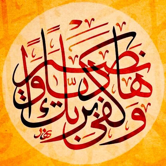 DesertRose:::beautiful calligraphy art:::وكفى بربك هادياً ونصيرا