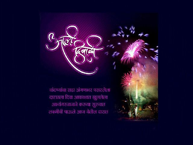 Happy Diwali 2014 is coming near and here in this article we are sharing with you amazing images related to Diwali Greetings in Marathi. Download latest ima