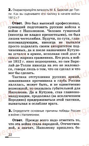Ответ на задание (страница) 22 - История России 8 класс Ляшенко