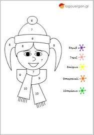 Αποτέλεσμα εικόνας για ασκήσεις προγραφής για παιδιά προσχολικής ηλικίας