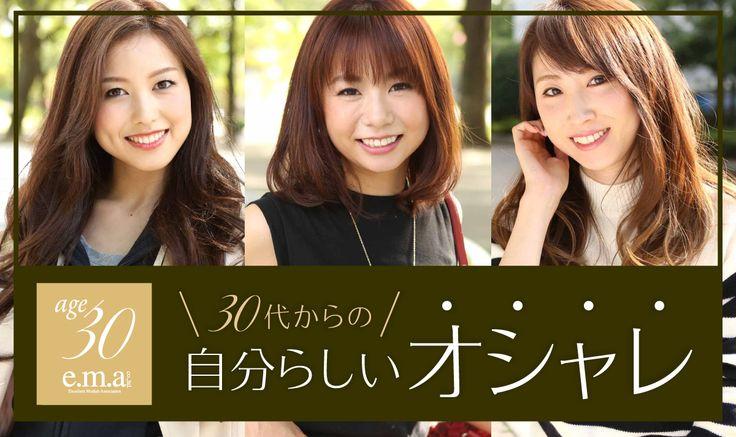 仕事・家事・プライベート、様々なシチュエーションで輝く30代女性。名古屋の30代女性の等身大で心地いい「自分らしい」オシャレをe.maがご紹介!