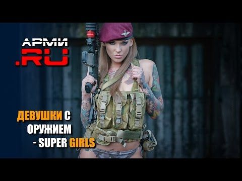 ДЕВУШКИ С ОРУЖИЕМ - SUPER GIRLS    АРМИ.RU - YouTube