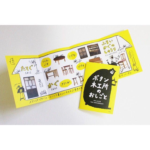 観音寺市粟井町のボタン木工所さんの10周年記念ミニパンフレット『ボタン木工所のおしごと』を制作させていただきました。店主さんのご希望で絵本風のつくりになってます。よろしければどこかでお手に取りくださいー。 #ボタン木工所 #イワサトミキ