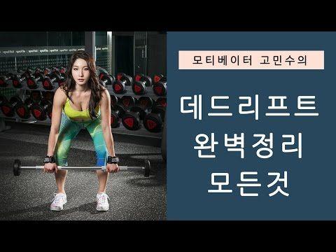 [운동자극]여자 운동 영상#몸매 죽인다 - YouTube