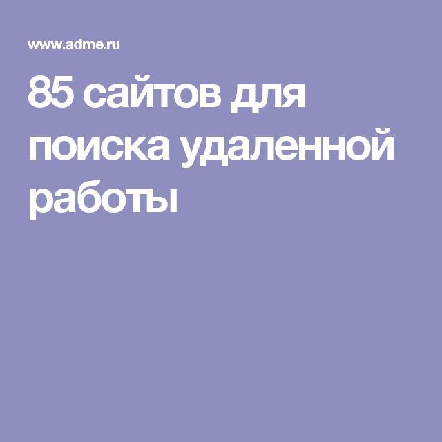 85 сайта для поиска удаленной работы работа юристом в москве удаленно вакансии москва