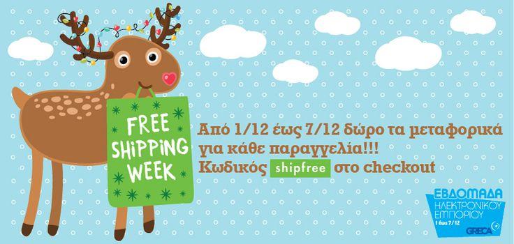 Από 1/12 έως 7/12 εβδομάδα ΔΩΡΕΑΝ ΜΕΤΑΦΟΡΙΚΩΝ.  Κωδικός shipfree στο Checkout. www.sunnyside.gr