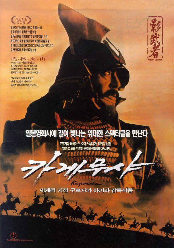 Kagemusha (1980), by Akira Kurosawa