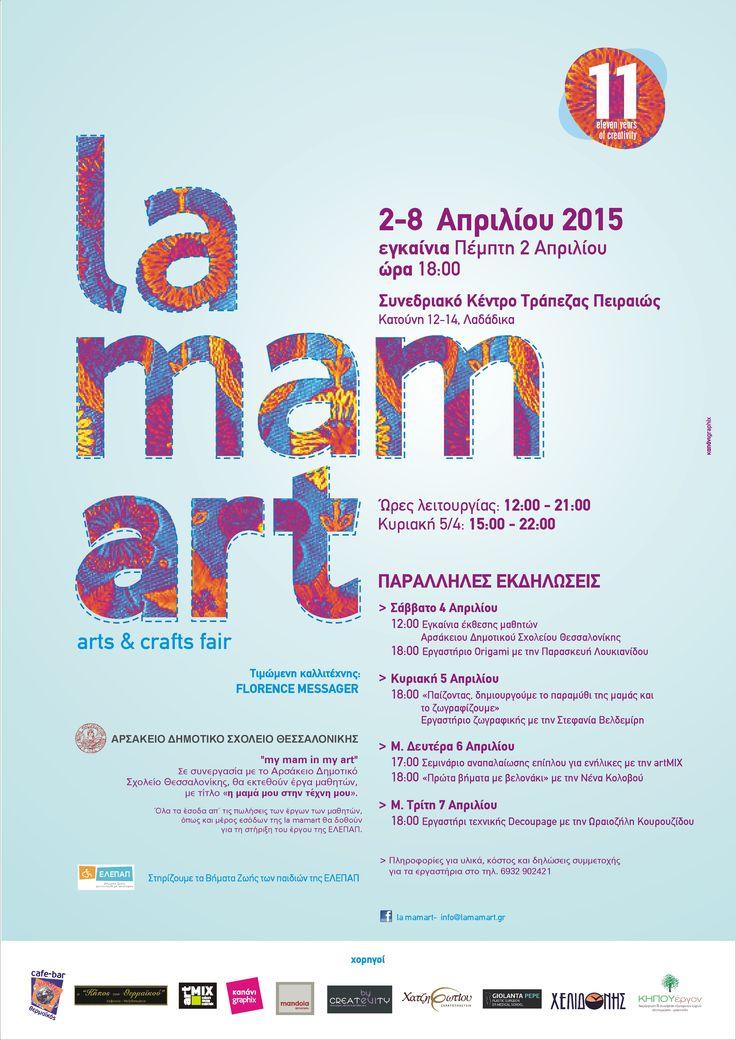 Αφισα La Mamart 2015