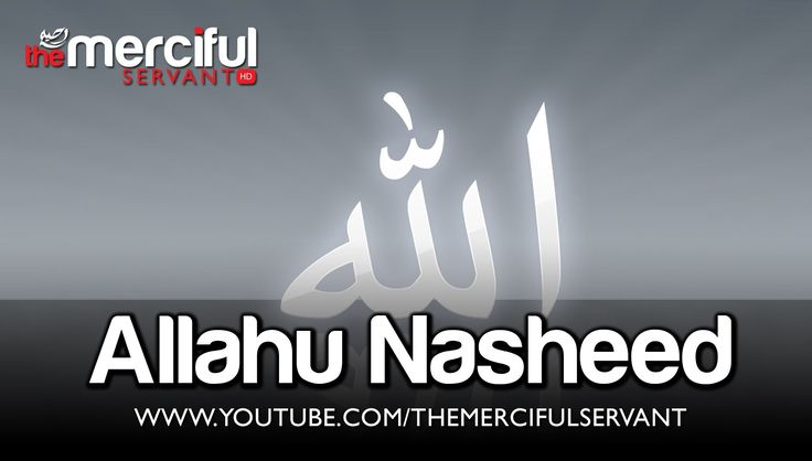 Allahu (Heart Touching Nasheed) lyrics are in different different languages