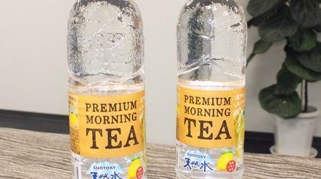 ふしぎ透明なのに味はレモンティーサントリー天然水からプレミアムモーニングティー レモン