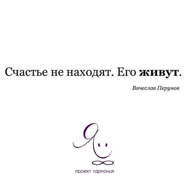 """...к вопросу о том, что Счастье - не конечная цель, где-то там далеко, а состояние и (как следствие) способ жизни в """"здесь и сейчас"""" #гармония #позитив #настройнапозитив #счастье #процветание #любовь #отношения #радость #цитаты #познайсебя #истина"""